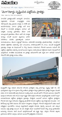 Pattiseema Completed (25th Mar)
